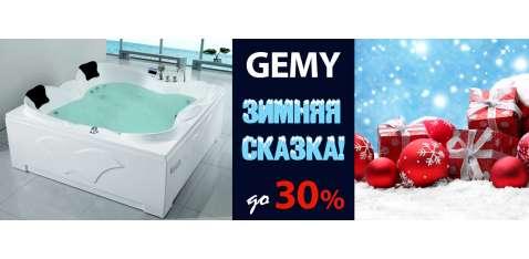 ЗИМНЯЯ СКАЗКА GEMY: скидки до 30% на гидромассажные ванны и душевые ограждения