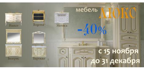 Скидки до 40% на комплекты мебели Misty Люкс