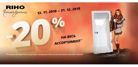 Акция Riho -20% на весь ассортимент